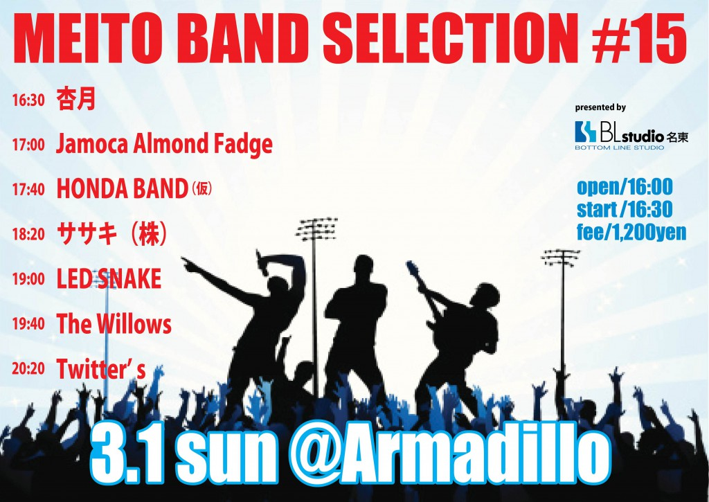 Meito Band Selection #15