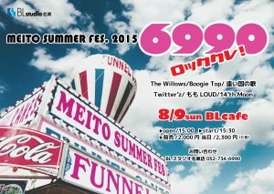 Meito Summer Fes 6990